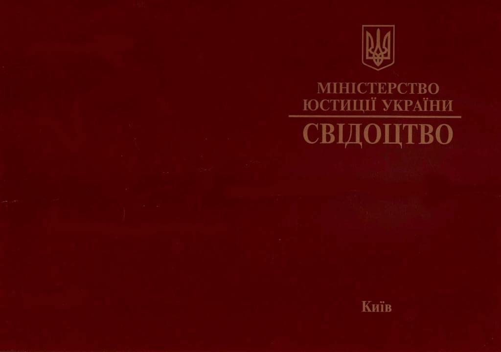 Registration in Kyiv