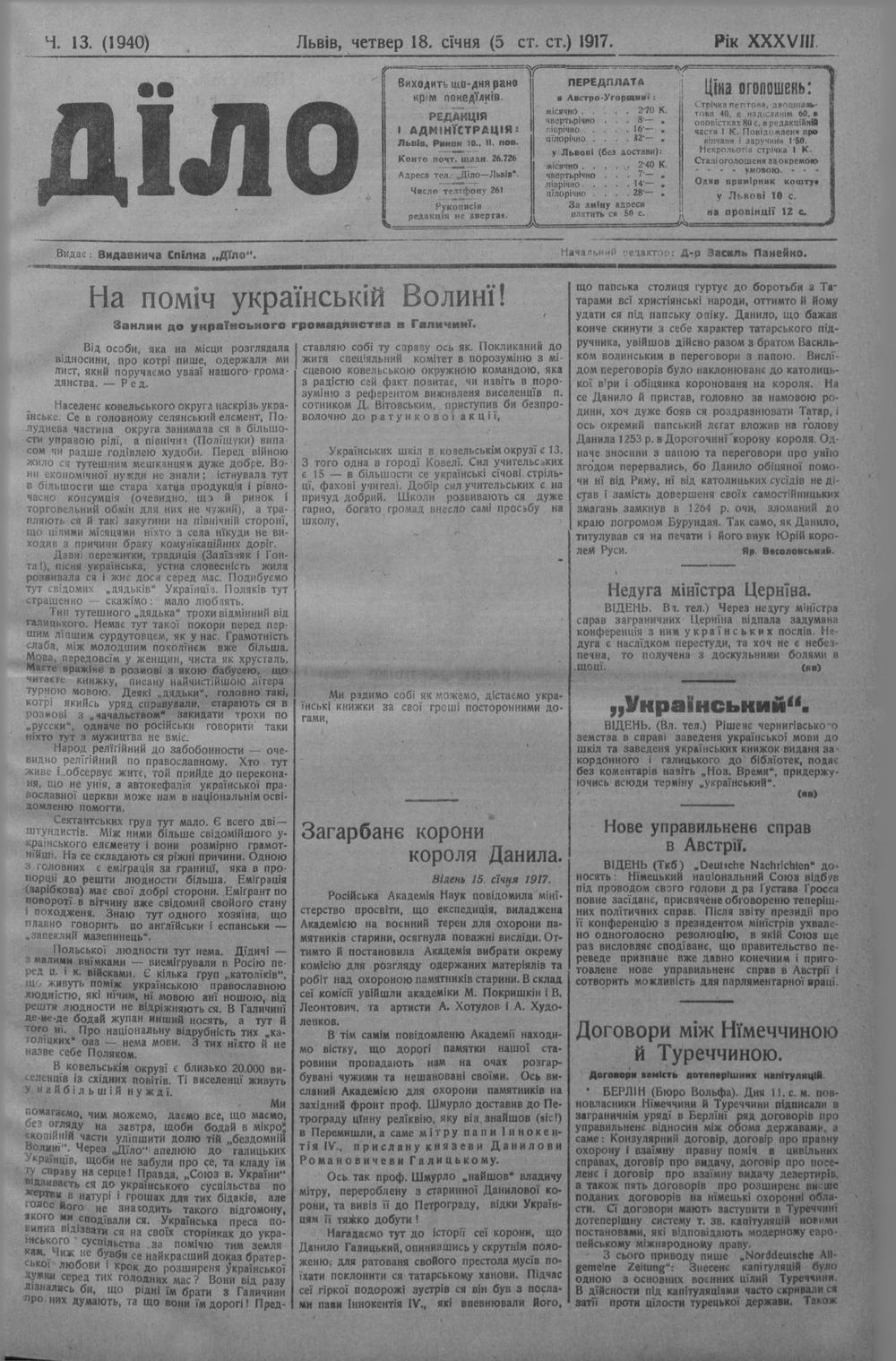 Рецепція галицьких селян греко-католиків міською інтелігенцією (за матеріалами україномовної преси 1900-1944 рр.)