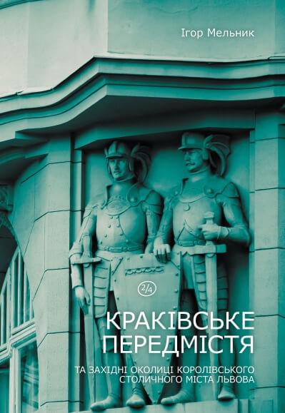 Львівські вулиці і кам'яниці