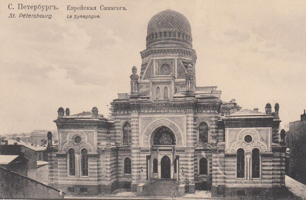 The Jewish community as an integral part of the European City? Architectural dialogue in the capital of the Russian empire