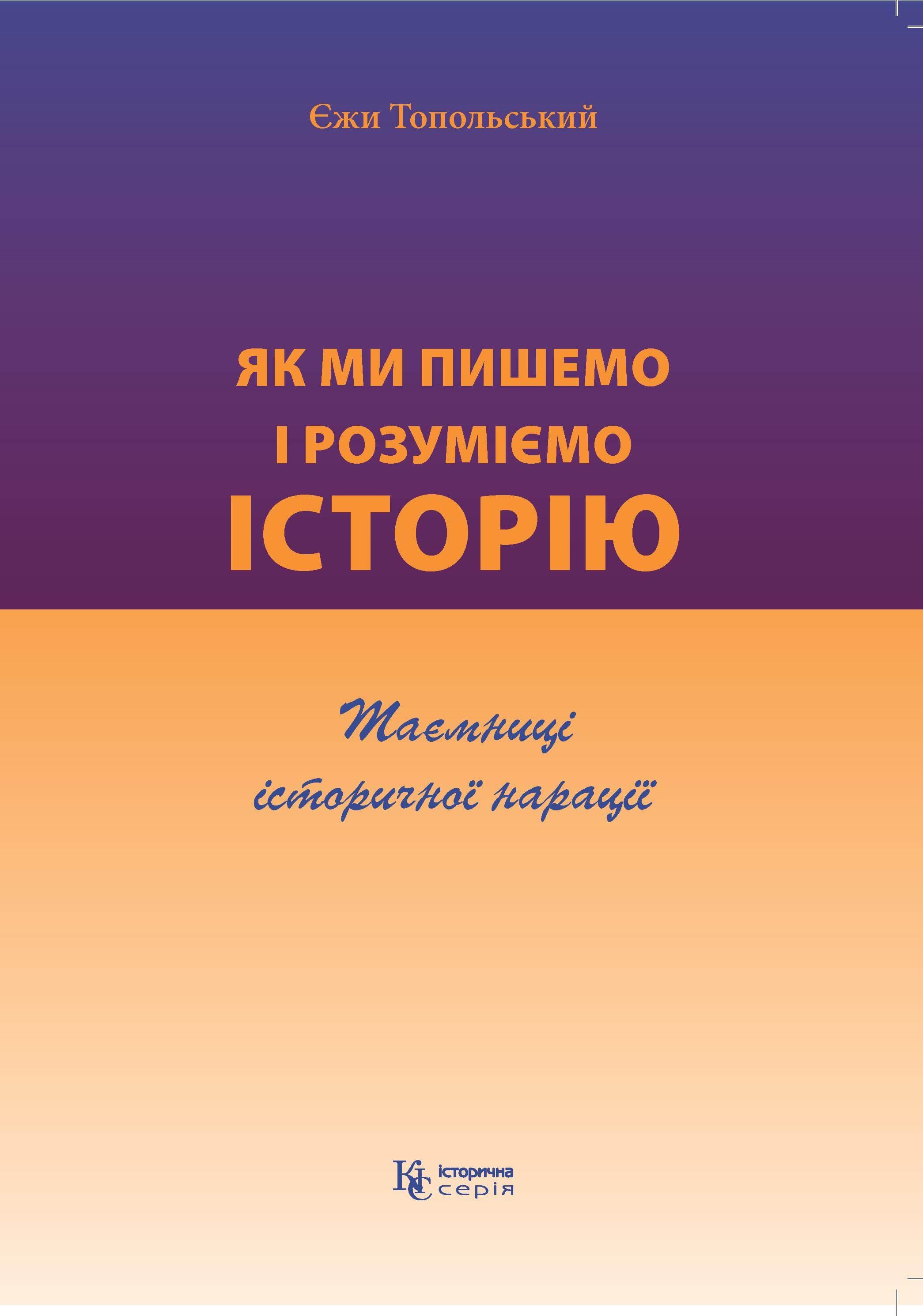 Теорія – історія – суспільство: суспільна роль історії в Польщі та Україні