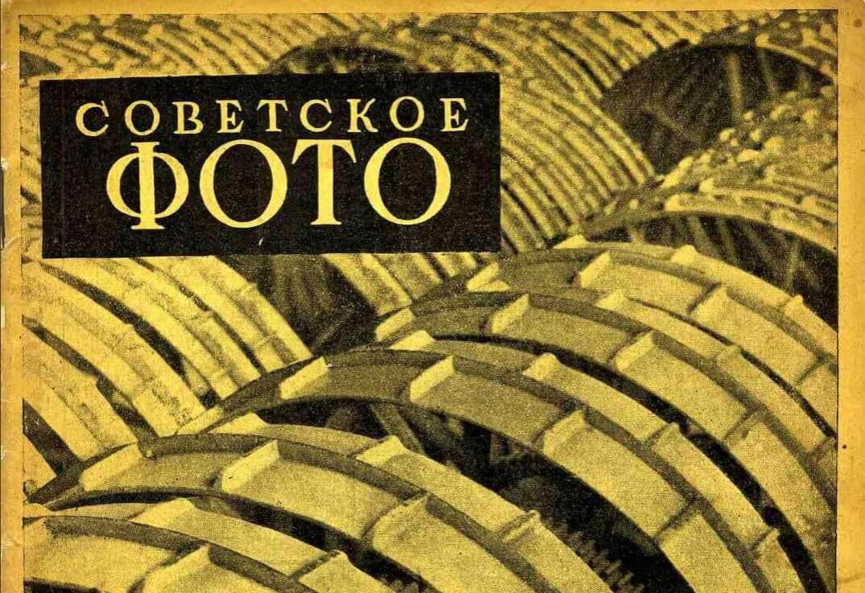 Sovetskoe Foto