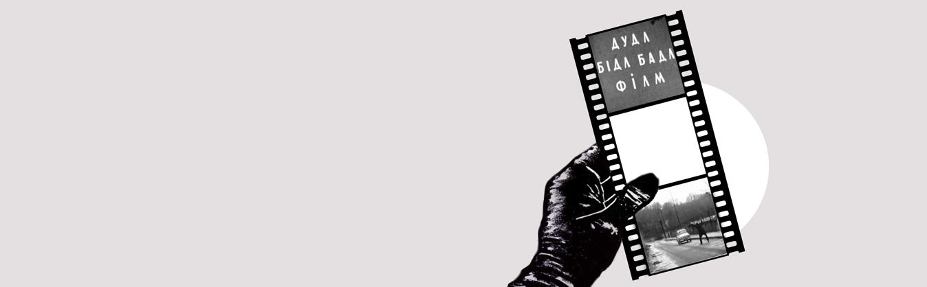 Показ аматорських фільмів творчої групи