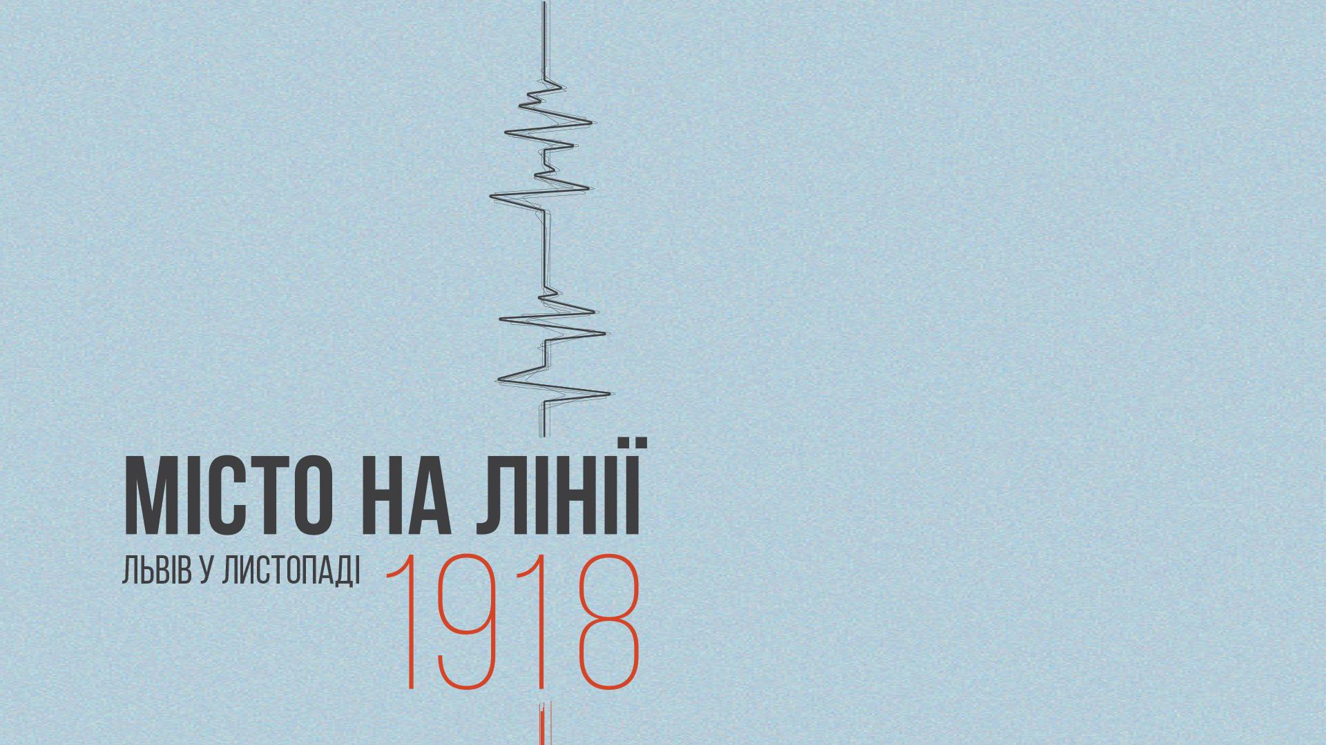Місто на лінії:  Львів у листопаді 1918 року