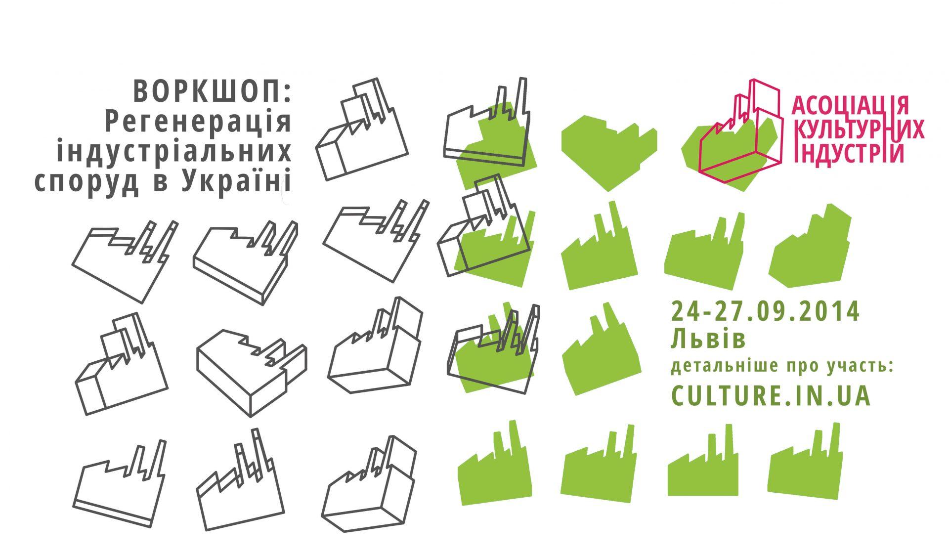 Regeneration of Industrial Structures in Ukraine