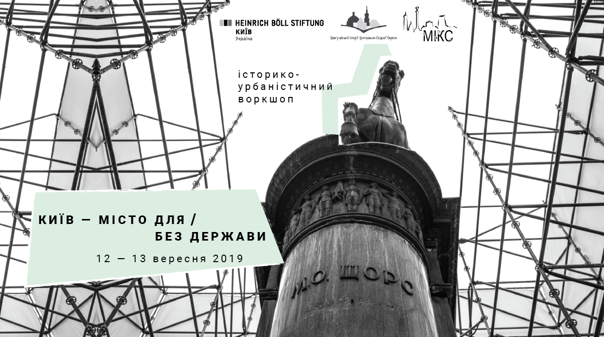 Київ: місто для/без держави