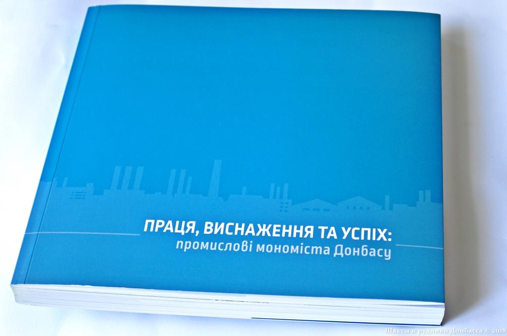 Свідки індустріального проекту: міста і люди Донбасу