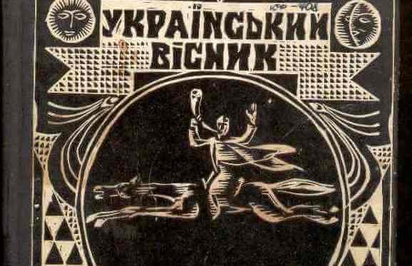 Lviv's Periodical Samvydav 1970-1991