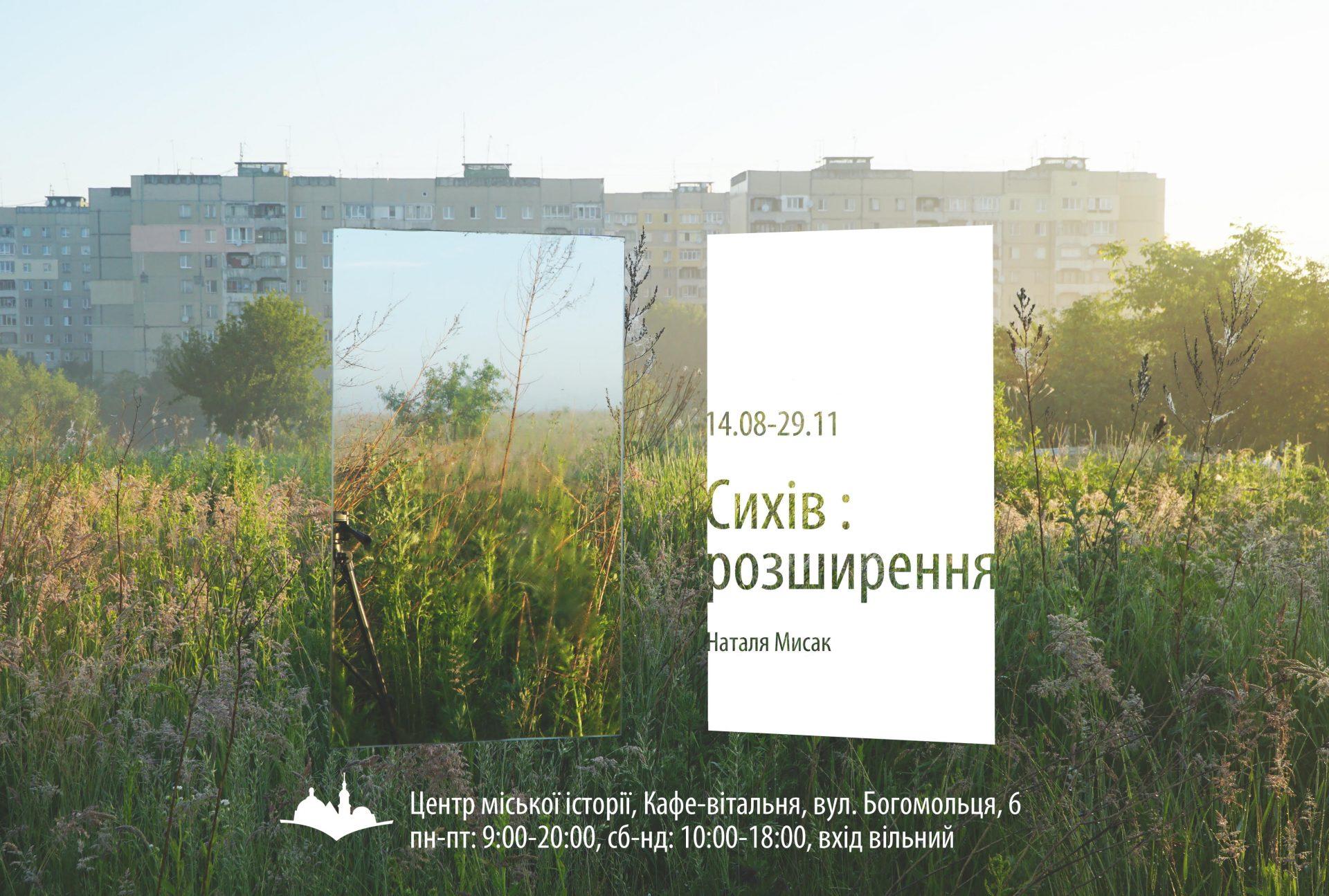 Sykhiv: Extentions. Exhibition by Natalya Mysak