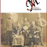 Між національною і популярною культурою: театри в окупованому Львові (вересень 1914 року – червень 1915 року)