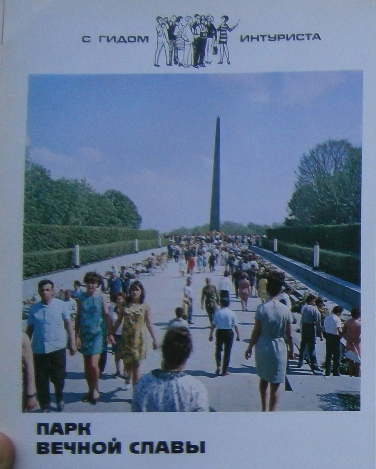 Holy Places and Leisure Spaces: World War II Memorial Sites as International Tourist Destination in the USSR