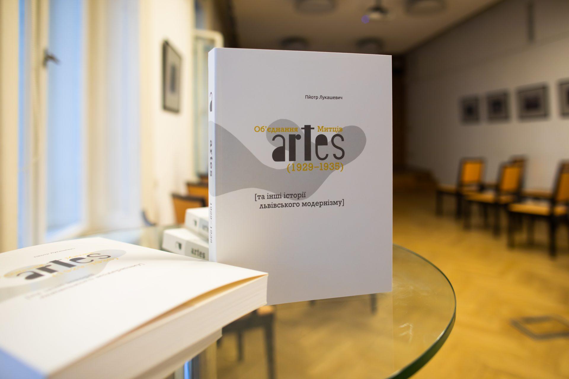 Презентація книги про об'єднання митців artes на Book Forum 2021