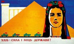 Ukrainian Posters of Late Socialism