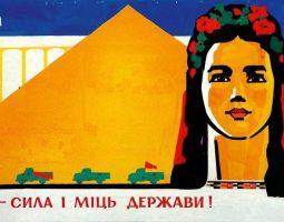 Український плакат пізнього соціалізму